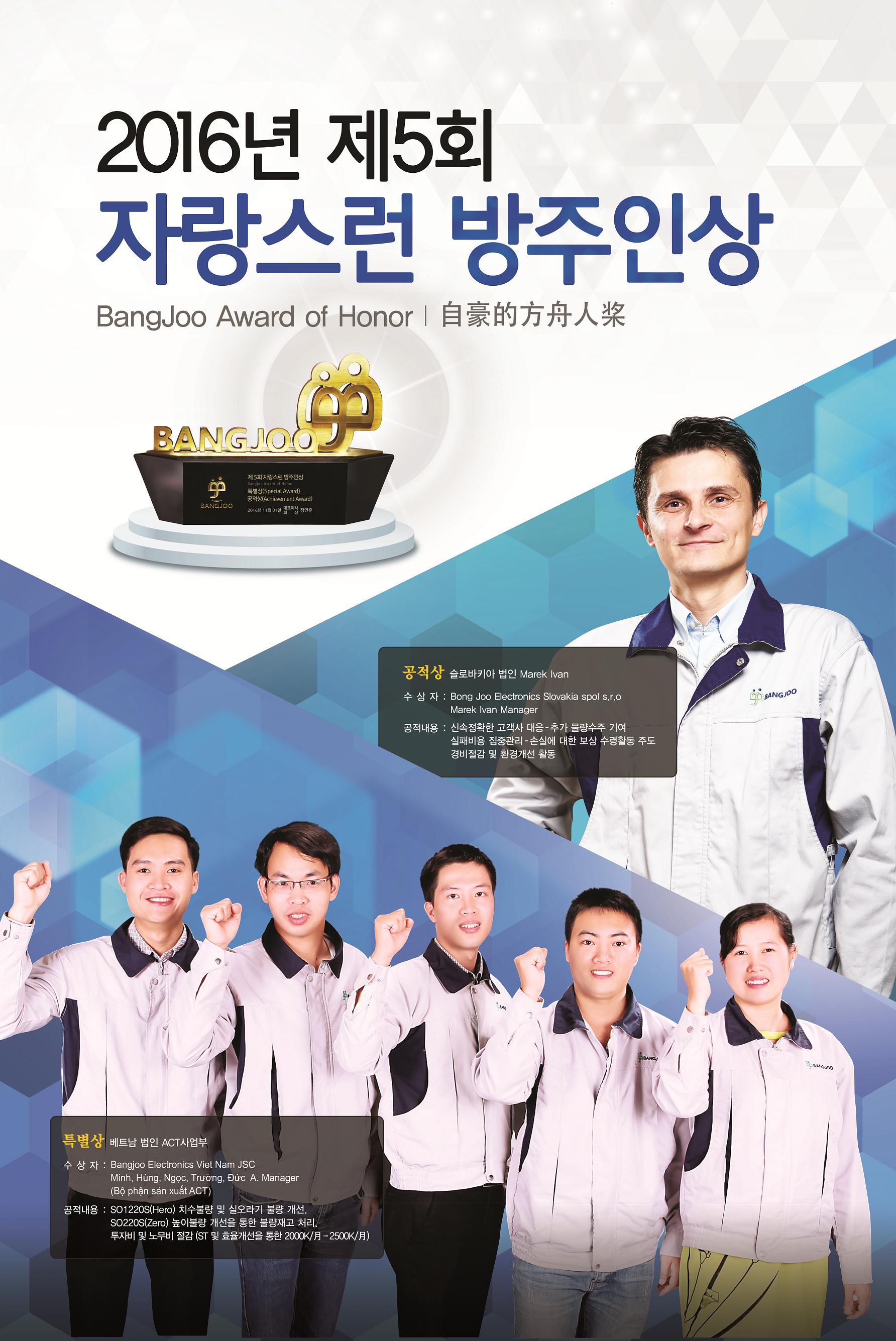 2016 제5회 방주인상 포스터.png